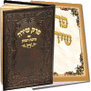 Perek Shira Booklet by Yoel Vaxberg (v137)