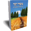 BeSde Yaar - In Forest Fields in Hebrew - By Rabbi Shalom Arush