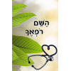 Hashem Rofecha by Rabbi Shalom Arush